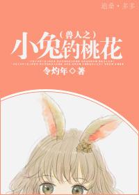 兽人之小兔钓桃花